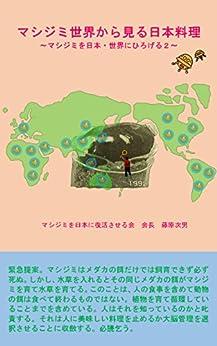 [藤原 次男]のマシジミ世界から見る日本料理: マシジミを日本・世界にひろげる2