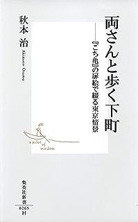 両さんと歩く下町 ―「こち亀」の扉絵で綴る東京情景 (集英社新書)