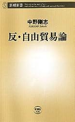 反・自由貿易論 (新潮新書)