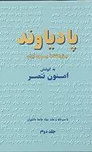 Padyavand (Judeo-Iranian and Jewish Studies Series, Vol 2)