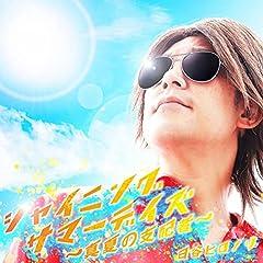 日谷ヒロノリ「シャイニングサマーデイズ〜真夏の支配者〜」のCDジャケット