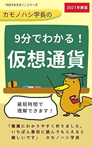 カモノハシ学長の「9分でわかる!仮想通貨」: ~忙しいあなたに最初に読んでもらいたい本~ 2021年度版