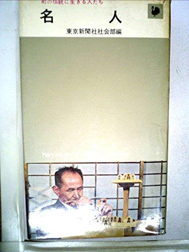 名人―町の伝統に生きる人たち (1963年) (ハヤカワ・ライブラリー)