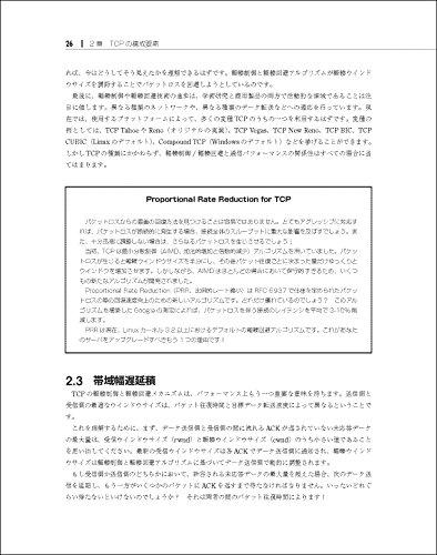 『ハイパフォーマンス ブラウザネットワーキング ―ネットワークアプリケーションのためのパフォーマンス最適化』の32枚目の画像