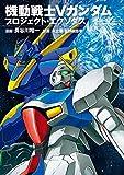 機動戦士Vガンダム プロジェクト・エクソダス (角川コミックス・エース)