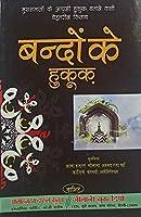 Bandon ke Huquq Hindi rights of people [Paperback] Alahazrat Imam Ahmed Raza Khan