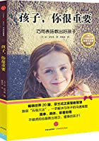 Children. you are very important(Chinese Edition)