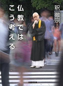 [釈徹宗]の仏教ではこう考える