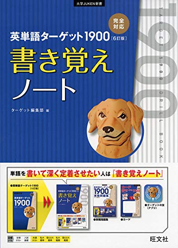 英単語ターゲット1900 6訂版 書き覚えノート (大学JUKEN新書)