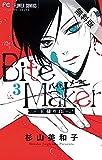 Bite Maker~王様のΩ~【マイクロ】(3)【期間限定 無料お試し版】 (フラワーコミックス)