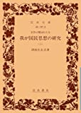 文学に現はれたる我が国民思想の研究 3 (岩波文庫 青 140-3)