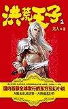 洪荒天子1 (Chinese Edition)