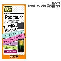 レイ・アウト iPod touch(2012年) キラキララメ入り高光沢フィルム RT-T5F/J1