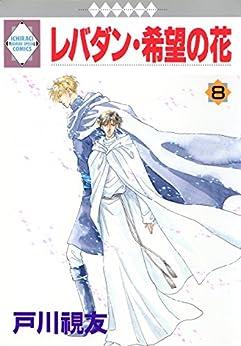 [戸川 視友]のレバダン・希望の花(8)<完結> (冬水社・いち*ラキコミックス)