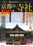 一生に一度は行きたい 京都の寺社100選