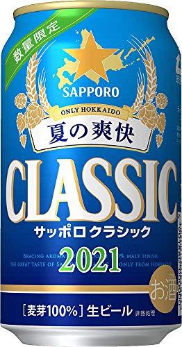サッポロクラシック 夏の爽快 350mlx24本1ケース 北海道数量限定販売