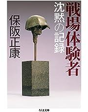 戦場体験者 (ちくま文庫)