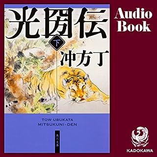 『光圀伝 (下)』のカバーアート