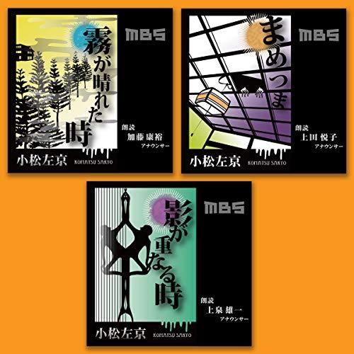 『MBSアナウンサーが読むミステリー 3本セット』のカバーアート