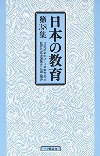 日本の教育〈第38集〉日教組第38次・日高教第35次教育研究全国集会(盛岡)報告