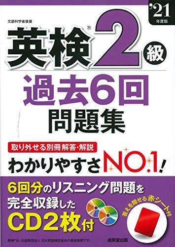 成美堂出版『英検2級過去6回問題集 21年度版』