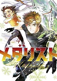 メダリスト(4) (アフタヌーンコミックス)