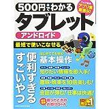 500円でわかる アンドロイドタブレット (Gakken Computer Mook)