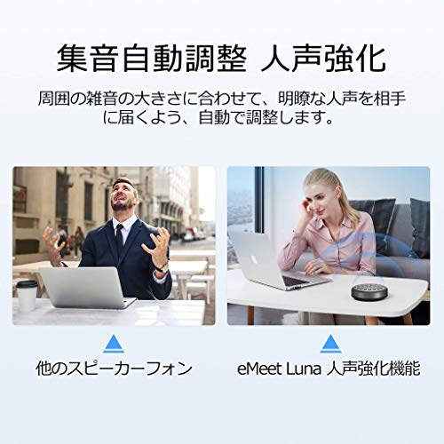 51CrKqyqgYL-ワイヤレススピーカーフォン「eMeet Luna」をレビュー。気軽に持ち運んでWeb会議ができるぞ!