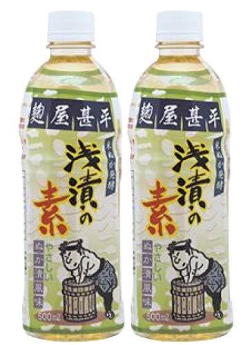 無添加 麹屋甚平 浅漬の素 500ml×2本 ★コンパクト★米ぬか糀、米糀、食塩(シママース)、酵母菌、乳酸菌でつくった、本格ぬか漬け風味の素。