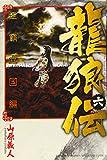 龍狼伝 王霸立国編(6) (講談社コミックス月刊マガジン)