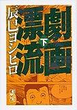 劇画漂流(下) (講談社漫画文庫)