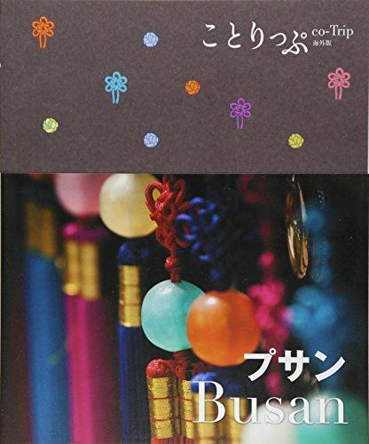 ことりっぷ 海外版 プサン (旅行ガイド)