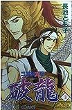 三国志烈伝破龍 3 (プリンセスコミックス)