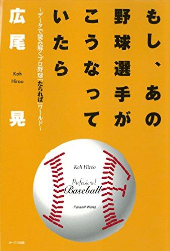 もし、あの野球選手がこうなっていたら ~データで読み解くプロ野球「たられば」の世界~の詳細を見る