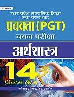 UTTAR PRADESH MADHYAMIK SHIKSHA SEVA CHAYAN BOARD PRAVAKTA (PGT) CHAYAN PARIKSHA, ARTHSHASTRA 14 PRACTICE SETS