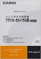カシオ計算機 カシオ 電子辞書用コンテンツ(CD版) ひとり歩きの会話集ブラジル・ポルトガル語 XS-JT10
