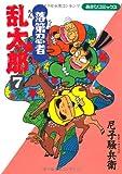落第忍者乱太郎 7 (あさひコミックス)