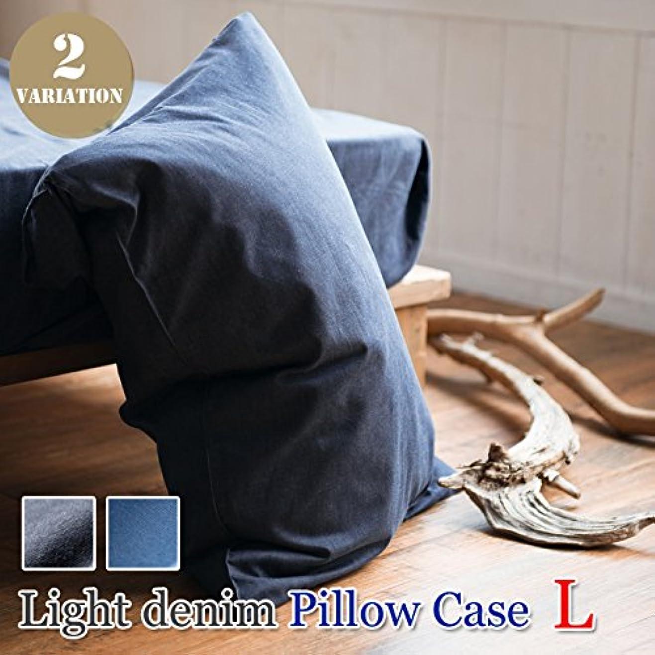 相反するトラップ調整するピローケースL 枕カバー ライトデニム ネイビー、ブルー ネイビー