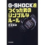 G-SHOCKをつくった男のシンプルなルール