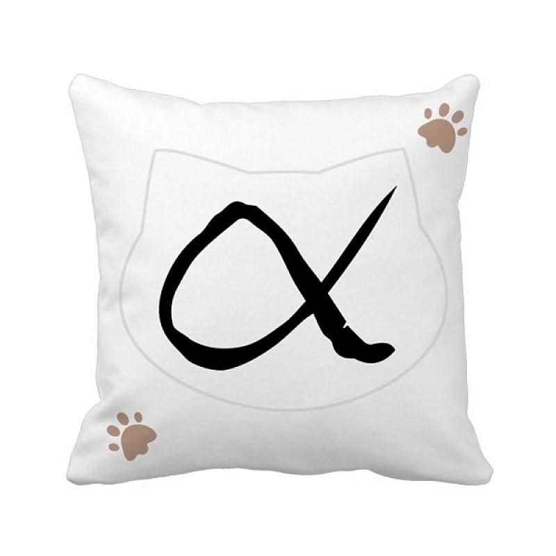 海岸令状同僚ギリシャ文字アルファブラックシルエット 枕カバーを放り投げる猫広場 50cm x 50cm