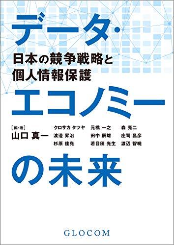 データ・エコノミーの未来: 日本の競争戦略と個人情報保護(智場#123特集号)