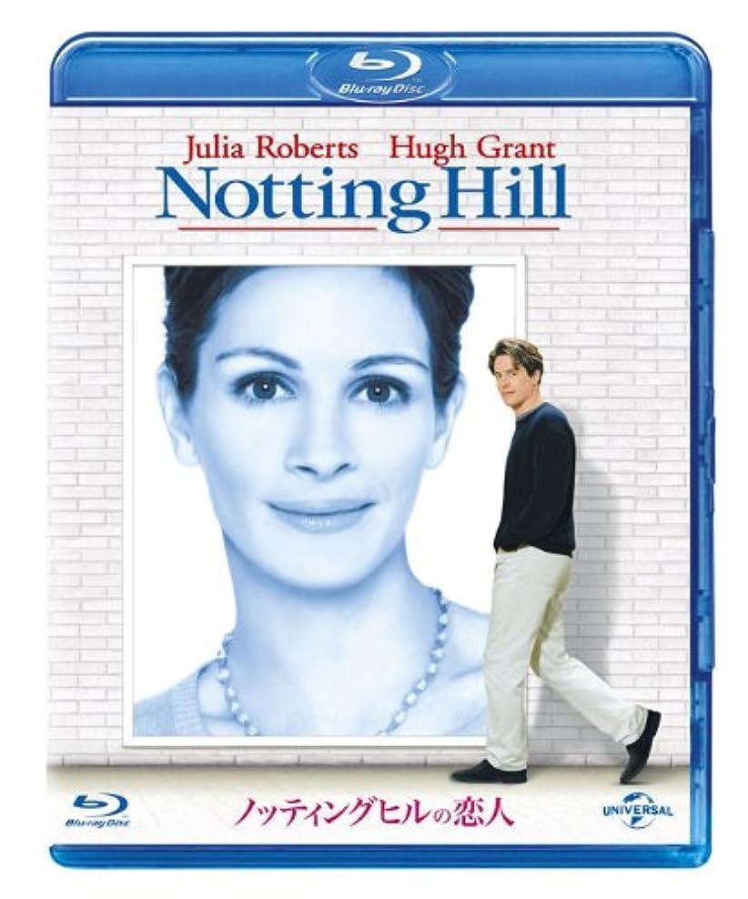 気分が良い立ち寄るかみそりノッティングヒルの恋人 [Blu-ray]