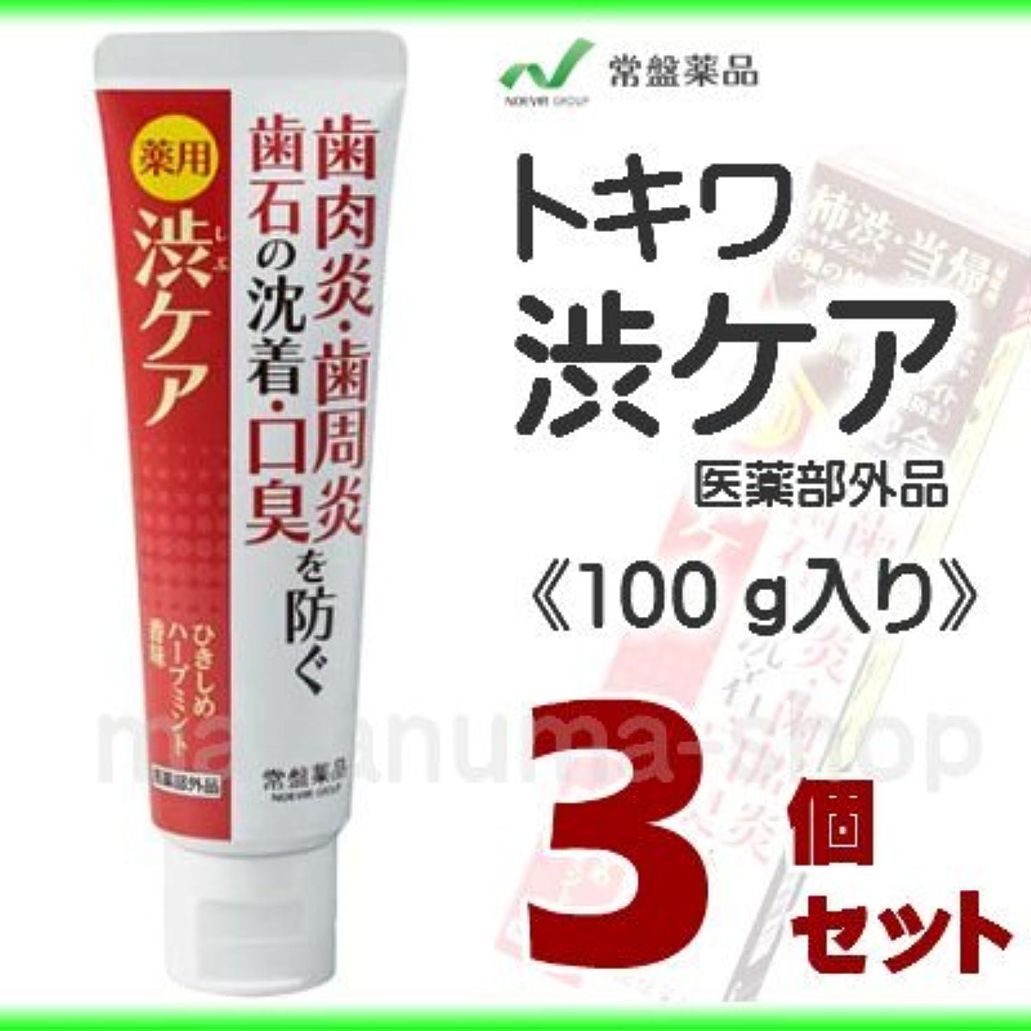 事実礼拝判定トキワ 薬用渋ケア (100g) 3個セット