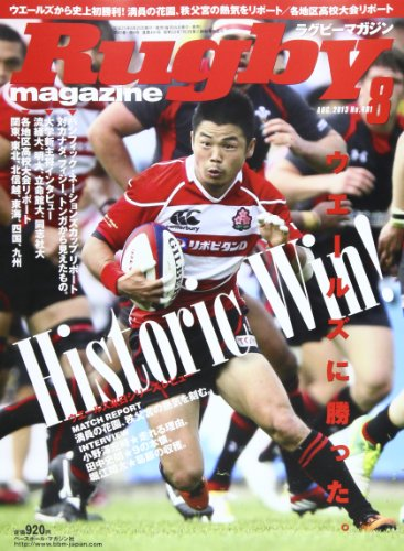 Rugby magazine (ラグビーマガジン) 2013年 08月号 [雑誌]