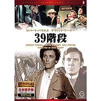 39階段 EMD-10008 [DVD]