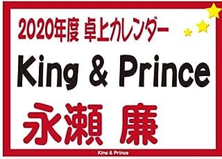 キンプリ 2020年度 卓上カレンダー (永瀬 廉/20TC-02) King&Orince キングアンドプリンス...