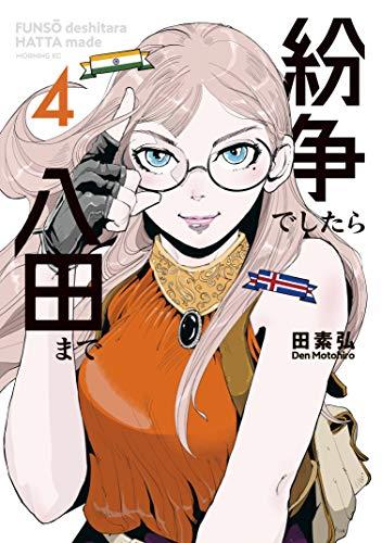 紛争でしたら八田まで(4) (モーニングコミックス)