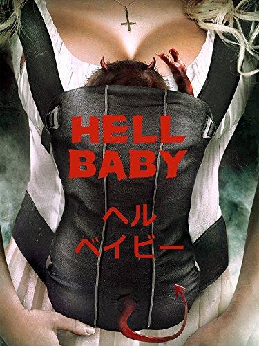 ヘル・ベイビー /Hell Baby (字幕版)