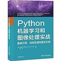 Python机器学习和图像处理实战:面部识别、目标检测和模式识别