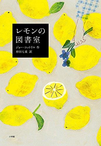 レモンの図書室 (児童単行本) - Cotterill,Jo, コットリル,ジョー, 七重, 杉田